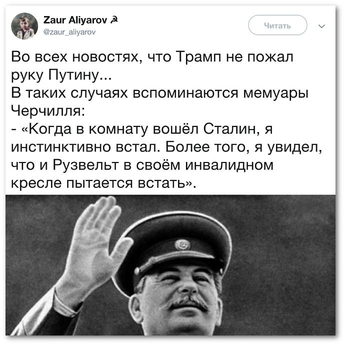 изображение: Во всех новостях, что Трамп не пожал руку Путину... В таких случаях вспоминаются мемуары Черчилля: - 'Когда в комнату вошёл Сталин, я инстинктивно встал. Более того, я увидел, что и Рузвельт в своём инвалидном кресле пытается встать' #Прикол