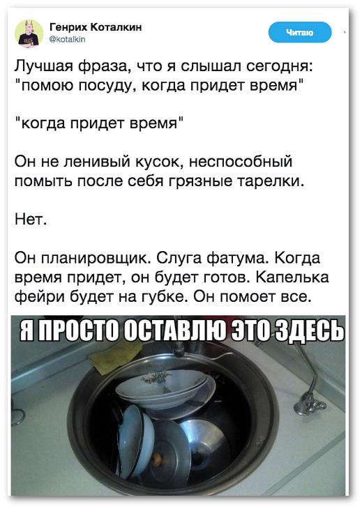 изображение: Лучшая фраза, которую я слышал сегодня: 'Помою посуду, когда придёт время'. Он не ленивый кусок, неспособный помыть после себя грязные тарелки. Нет. Он планировщик. Слуга фатума. Когда время придёт, он будет готов. Капелька фейри будет на губке. Он помоет #Прикол