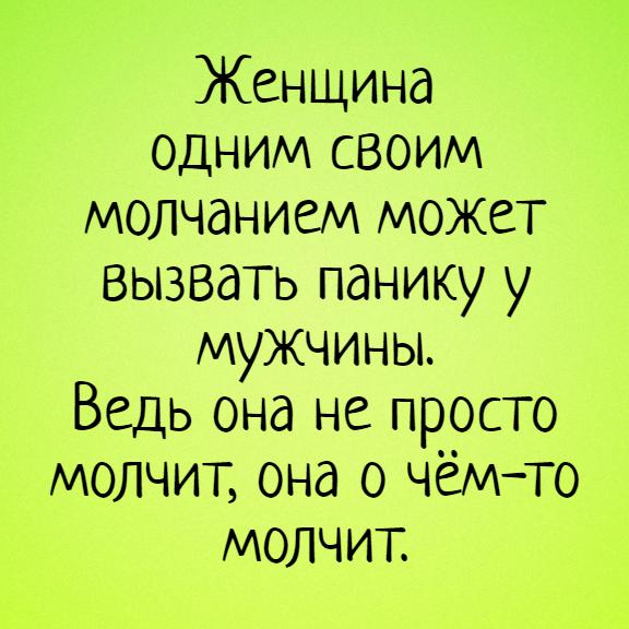 Женщина одним своим молчанием может вызвать панику у мужчины. Ведь она не просто молчит, она о чём-то молчит. | #прикол