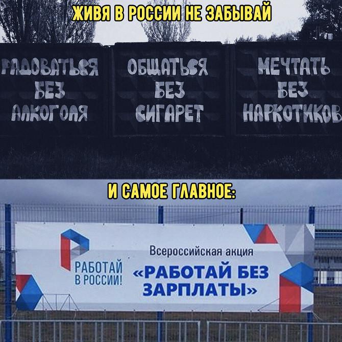 изображение: Живя в России не забывай: радоваться без алкоголя, общаться без сигарет, мечтать без наркотиков. И самое главное: всероссийская акция - работай без зарплаты. #Смешные объявления