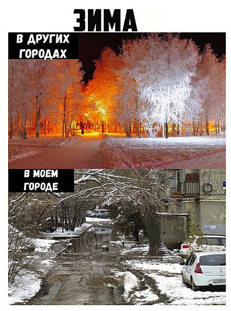 изображение: Зима в других городах и моём городе #Прикол