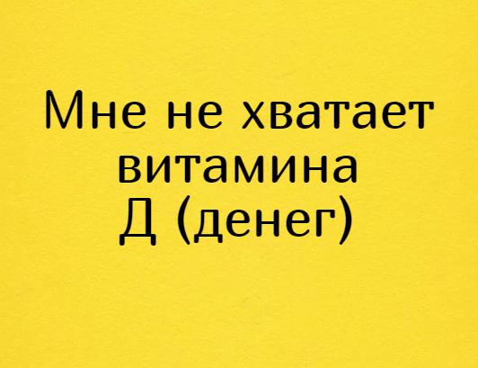 изображение: Мне не хватает витамина Д (денег) #Прикол