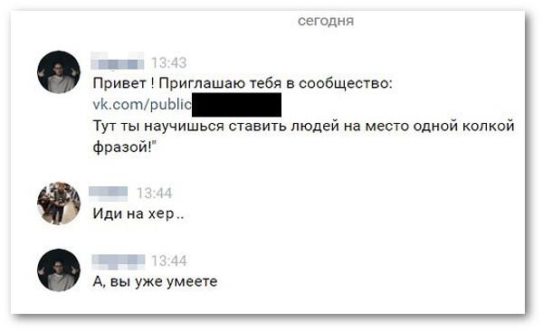 Спамеры Вконтакте: - Привет приглашаю вас в сообщество ... Тут ты научишься ставить людей на место одной колкой фразой! | #прикол
