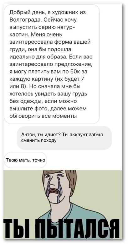 изображение: - Добрый день, я художник из Волгограда. Сейчас хочу выпустить серию натур-картин. Меня очень заинтересовала форма вашей груди, она бы подошла идеально для образа. Если вас заинтересовало предложение, я могу платить вам по 50к за каждую картину ... #CМС приколы