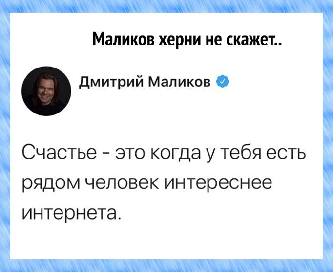 изображение: Дмитрий Маликов: Счастье - это когда у тебя есть рядом человек интереснее Интернета #Прикол