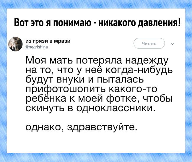 изображение: Моя мать потеряла надежду на то, что него когда-нибудь будут внуки и пыталась прифотошопить какого-то ребёнка к моей фотке, чтобы скинуть в Одноклассники. #Прикол
