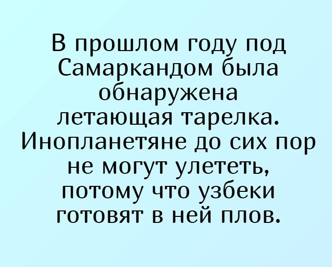 изображение: В прошлом году под Самаркандом была обнаружена летающая тарелка. Инопланетяне до сих пор не могут улететь, потому что узбеки готовят в ней плов. #Прикол
