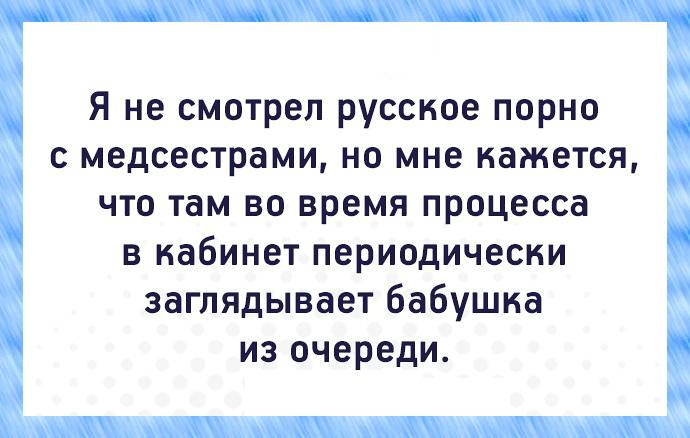 изображение: Я не смотрел русское ... с медсестрами, но мне кажется, что там во время процесса в кабинет периодически заглядывает бабушка из очереди. #Прикол