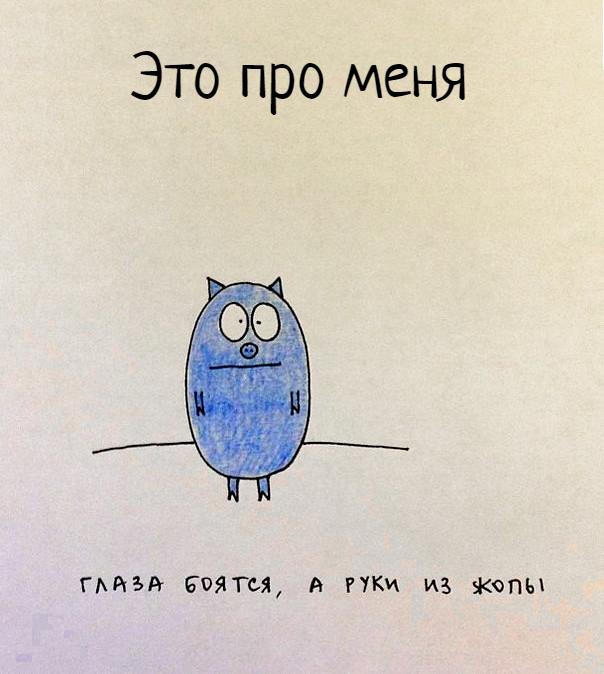 изображение: Это про меня: Глаза боятся, а руки из жопы #Прикол