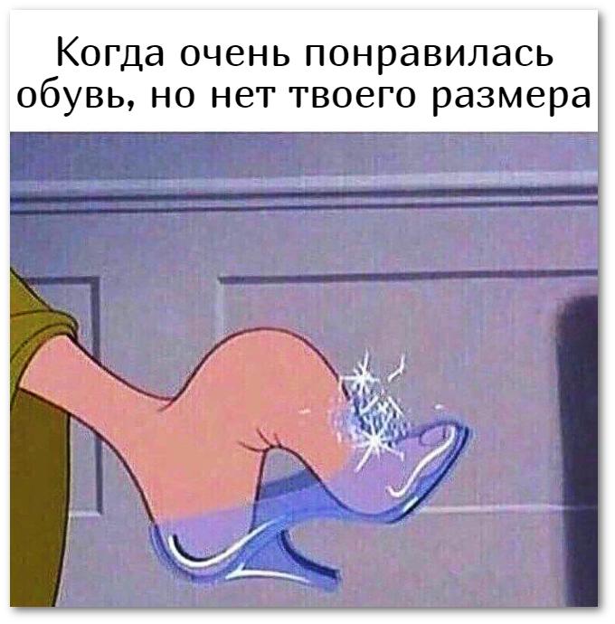 изображение: Когда очень понравилась обувь, но нет твоего размера #Прикол