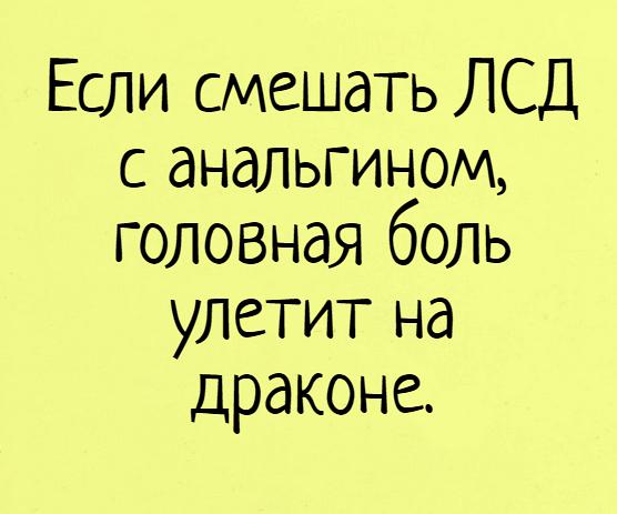 изображение: Если смешать ЛСД с анальгином, головная боль улетит на драконе. #Прикол