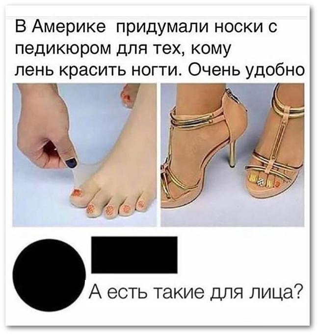 В Америке придумали носки с педикюром для тех, кому лень красить ногти. Очень удобно. - А есть такие для лица? | #прикол