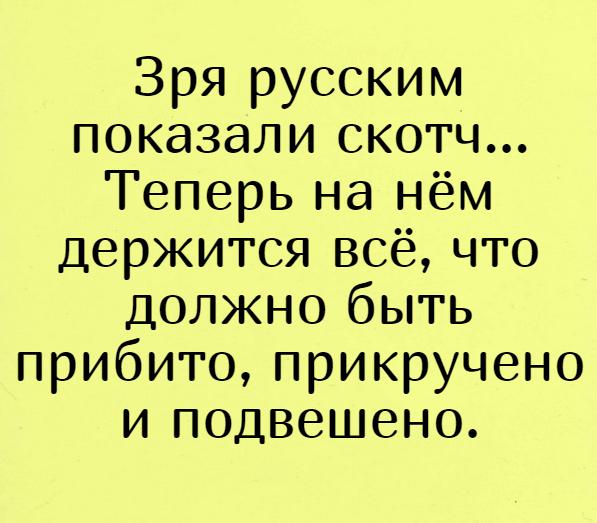 изображение: Зря русским показали скотч... Теперь на нём держится всё, что должно быть прибито, прикручено и подвешено. #Прикол