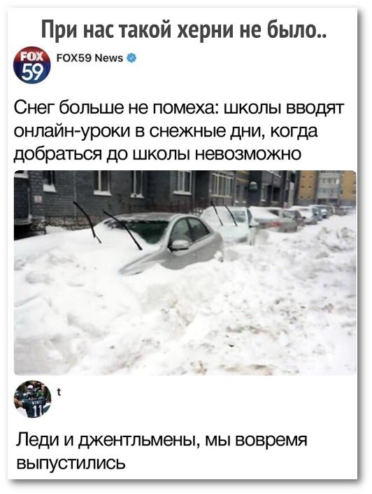 изображение: Снег больше не помеха: школы вводят онлайн-уроки в снежные дни, когда добраться до школы невозможно. - Леди и джентльмены, мы вовремя выпустились. #Прикол