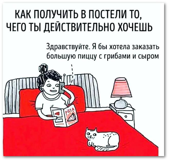 изображение: Как получить в постели то, чего ты действительно хочешь. #Прикол