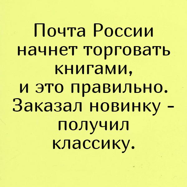 Почта России начнет торговать книгами, и это правильно. Заказал новинку - получил классику. | #прикол