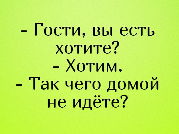 изображение: - Гости, вы есть хотите? - Хотим. - Так чего домой не идёте? #Прикол