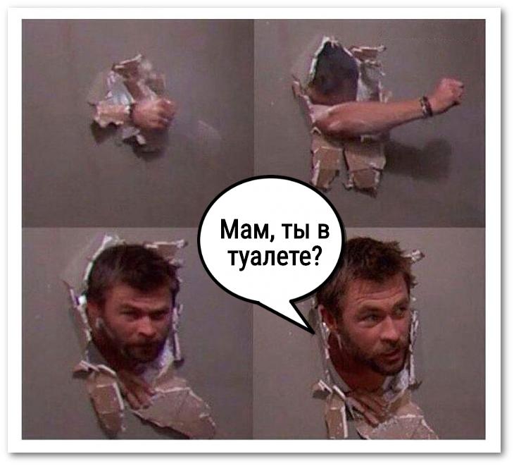 изображение: - Мам, ты в туалете? #Прикол