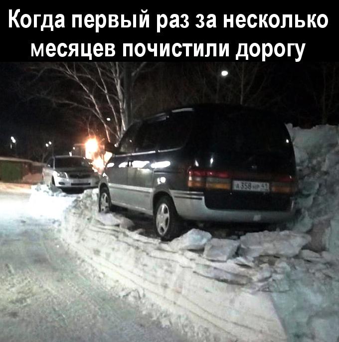 изображение: Когда первый раз за несколько месяцев почистили дорогу #Прикол