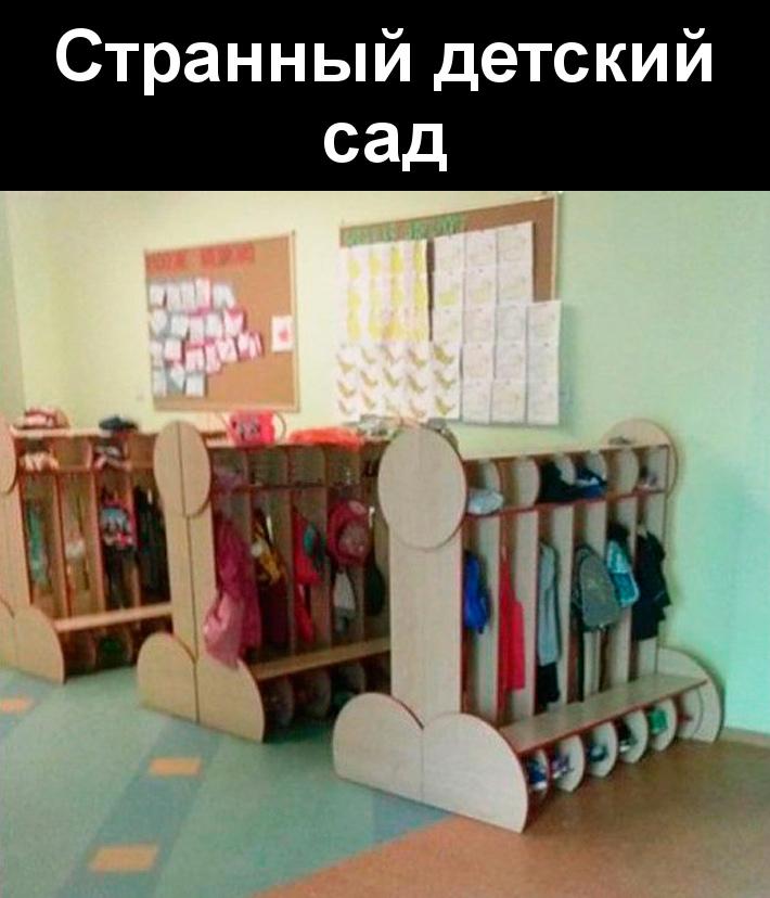 изображение: Странный детский сад #Прикол