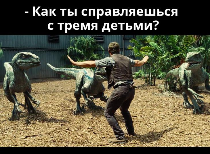 изображение: - Как ты справляешься с тремя детьми? #Прикол