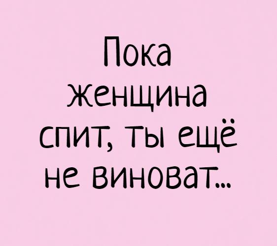 изображение: Пока женщина спит, ты ещё не виноват... #Прикол