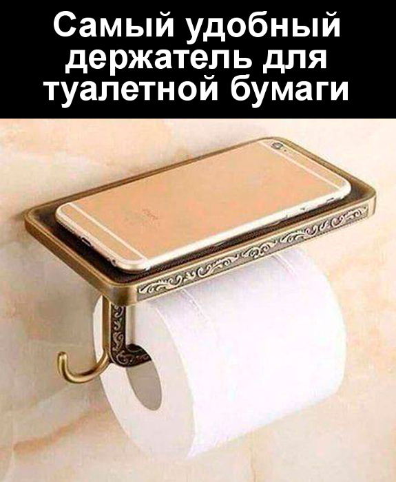 изображение: Самый удобный держатель для туалетной бумаги #Прикол