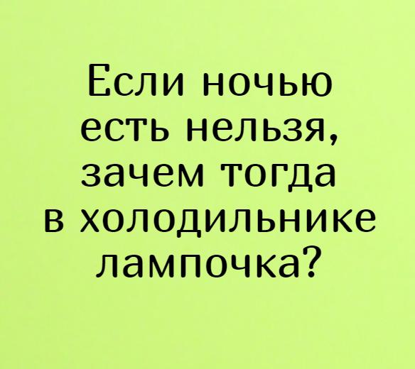 изображение: Если ночью есть нельзя, зачем тогда в холодильнике лампочка? #Прикол