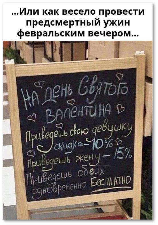 Акция на День Святого Валентина: Приведёшь свою девушку - скидка 10%, приведёшь жену - 15%. ...Или как весело провести предсмертный ужин февральским вечером... | #прикол