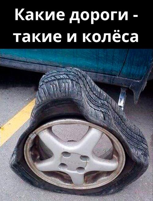 изображение: Какие дороги - такие и колёса #Прикол