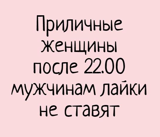 изображение: Приличные женщины после 22.00 мужчинам лайки не ставят #Прикол