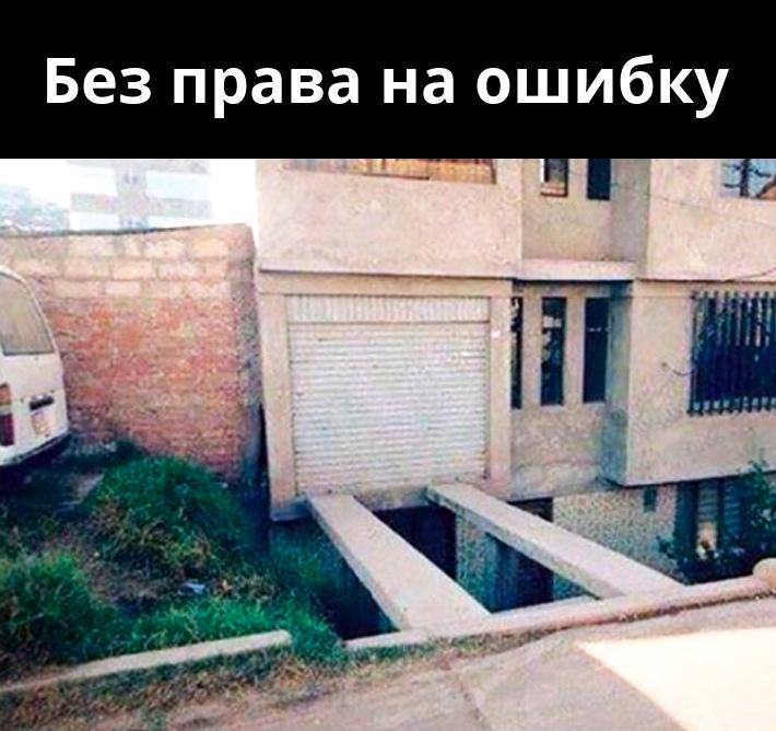Без права на ошибку | #прикол