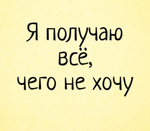 изображение: Я получаю всё, чего не хочу #Прикол