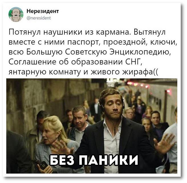 Потянул наушники из кармана. Вытянул вместе с ними паспорт, проездной, ключи, всю Большую Советскую Энциклопедию, Соглашение об образовании СНГ, янтарную комнату и живого жирафа | #прикол