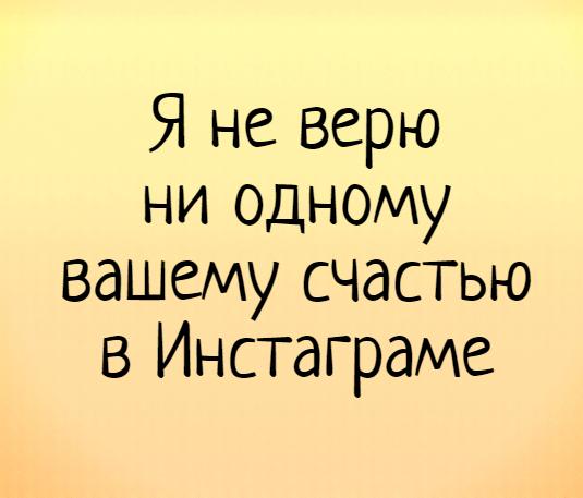 изображение: Я не верю ни одному вашему счастью в Инстаграме #Прикол