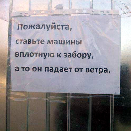 изображение: Пожалуйста, ставьте машины вплотную к забору, а то он падает от ветра #Смешные объявления