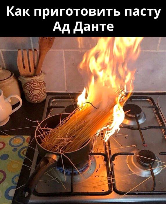 изображение: Как приготовить пасту Ад Данте #Прикол