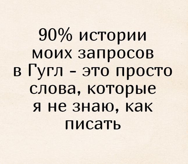 изображение: 90% истории моих запросов в Гугл - это просто слова, которые я не знаю, как писать #Прикол