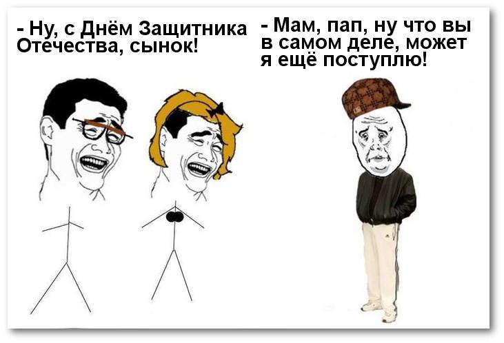 изображение: - Ну, с Днём Защитника Отечества, сынок! - Мам, пап, ну что вы в самом деле, может я ещё поступлю! #Прикол