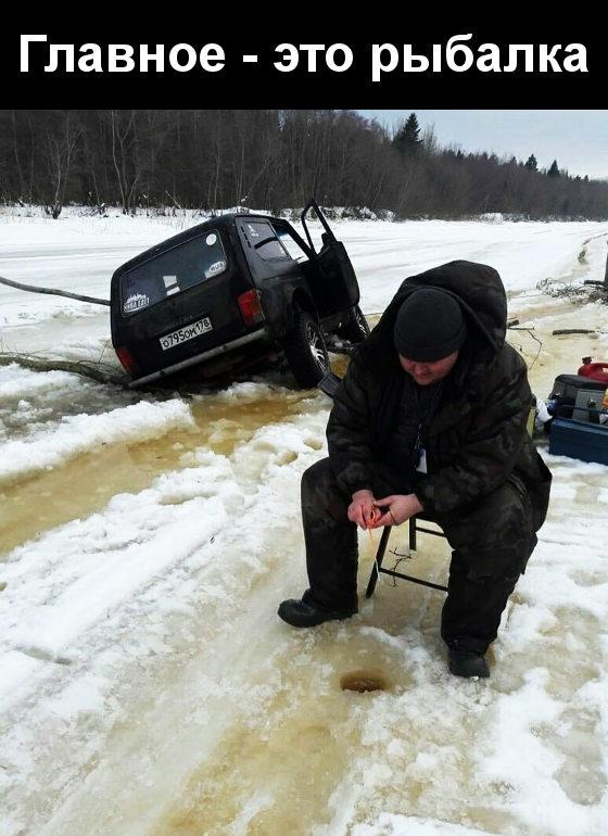 изображение: Главное - это рыбалка #Прикол