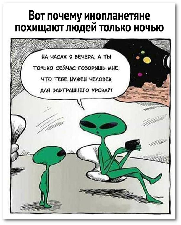 изображение: Вот почему инопланетяне похищают людей только ночью. - На часах 9 часов вечера, а ты только сейчас говоришь мне, что тебе нужен человек для завтрашнего урока?! #Прикол