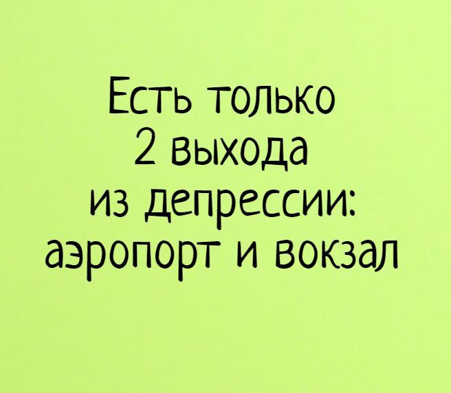 изображение: Есть только 2 выхода из депрессии: аэропорт и вокзал #Прикол