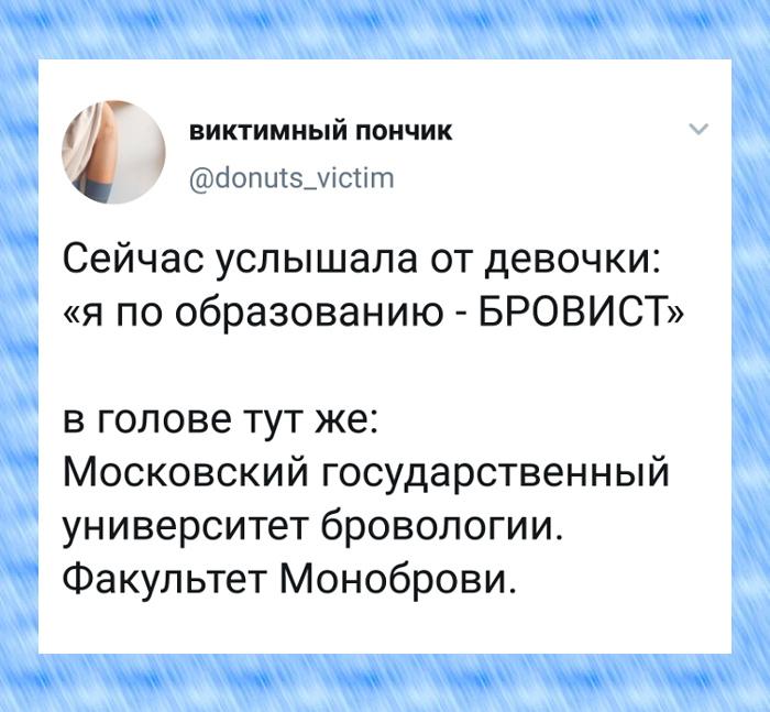 изображение: Сейчас услышала от девочки: 'Я по образованию - БРОВИСТ'. В голове тут же: Московский государственный университет бровологии. Факультет Моноброви. #Прикол