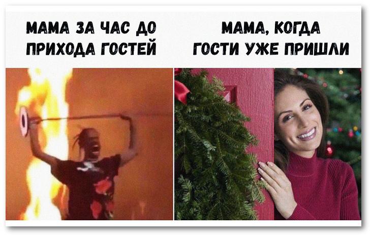 изображение: - Мама за час до прихода гостей. - Мама, когда гости уже пришли. #Прикол