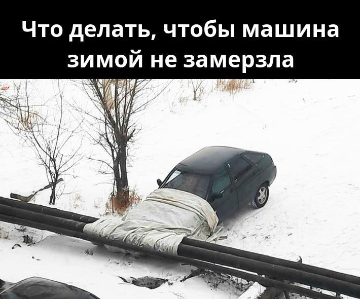 изображение: Что делать, чтобы машина зимой не замерзла #Прикол