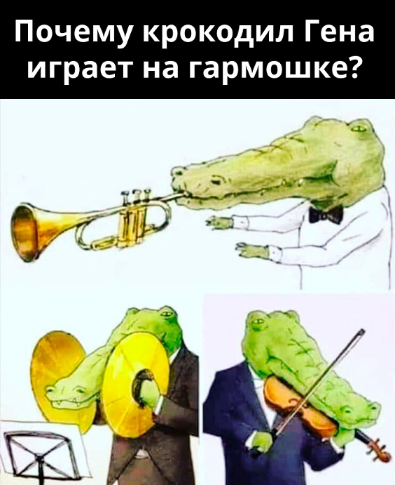 изображение: Почему крокодил Гена играет на гармошке? #Прикол