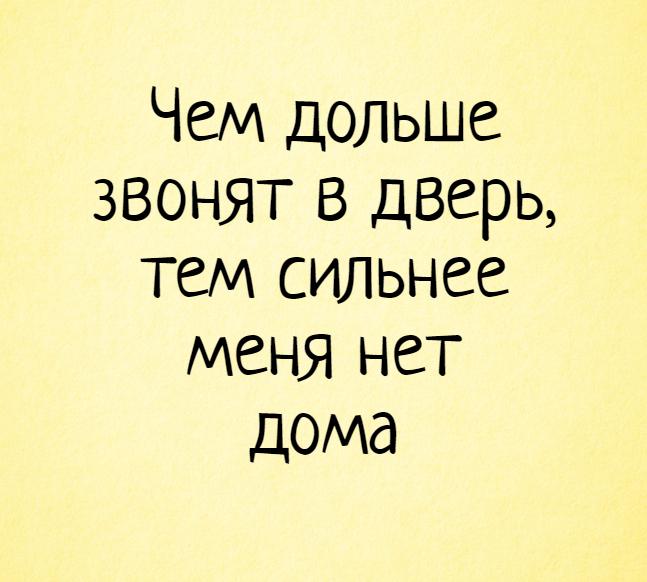 изображение: Чем дольше звонят в дверь, тем сильнее меня нет дома #Прикол