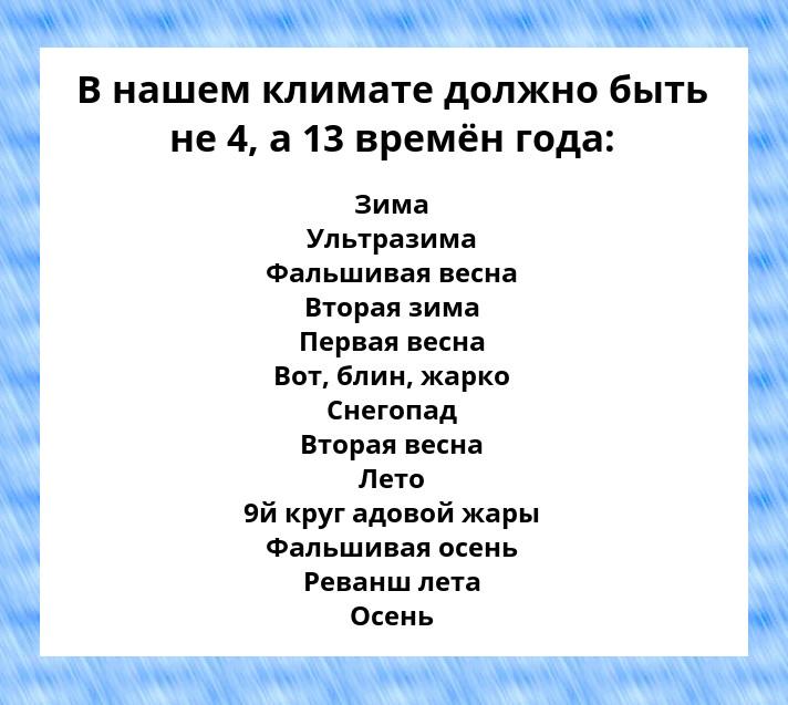 изображение: В нашем климате должно быть не 4, а 13 времён года: Зима, ультразима, фальшивая весна, вторая зима, первая весна, вот, блин, жарко, снегопад, вторая весна, лето, 9й круг адовой жары, фальшивая осень, реванш лета, осень #Прикол