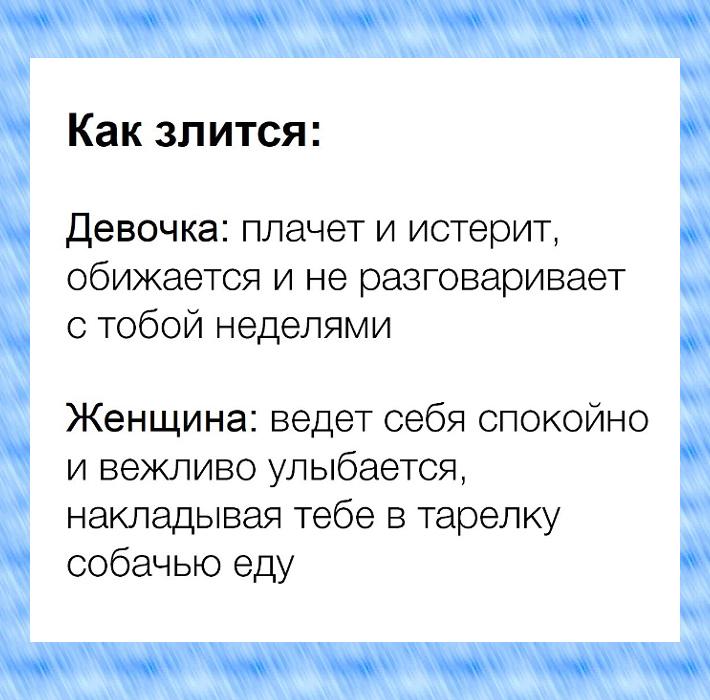 изображение: Как злится: Девочка - плачет, истерит и не разговаривает с тобой неделями. Женщина - ведёт себя спокойно и вежливо улыбается, накладывая тебе в тарелку собачью еду. #Прикол