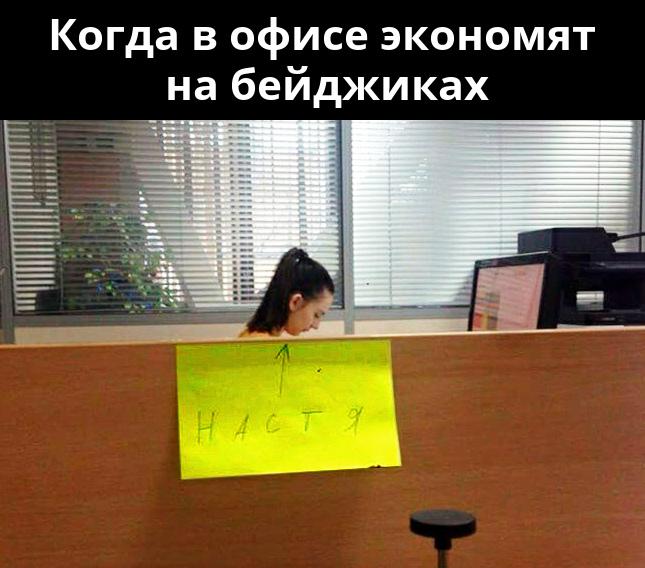 изображение: Когда в офисе экономят на бейджиках #Прикол